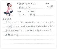 松坂 桂子さん 56歳 女性