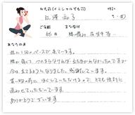 江澤 和子さん 56歳 女性